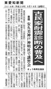 20160916東愛知新聞