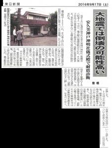 20160917東日新聞